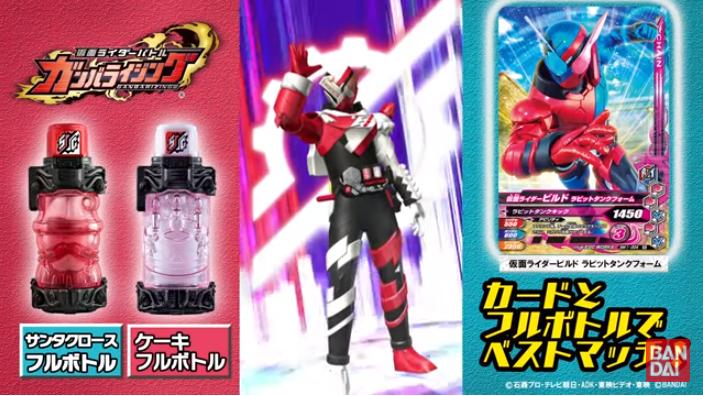 Kamen Rider Ganbarizing featuring Kamen Rider Build Merry Christmas