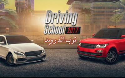 تحميل لعبة Driving School 2017 مهكرة للاندرويد من ميديا فاير