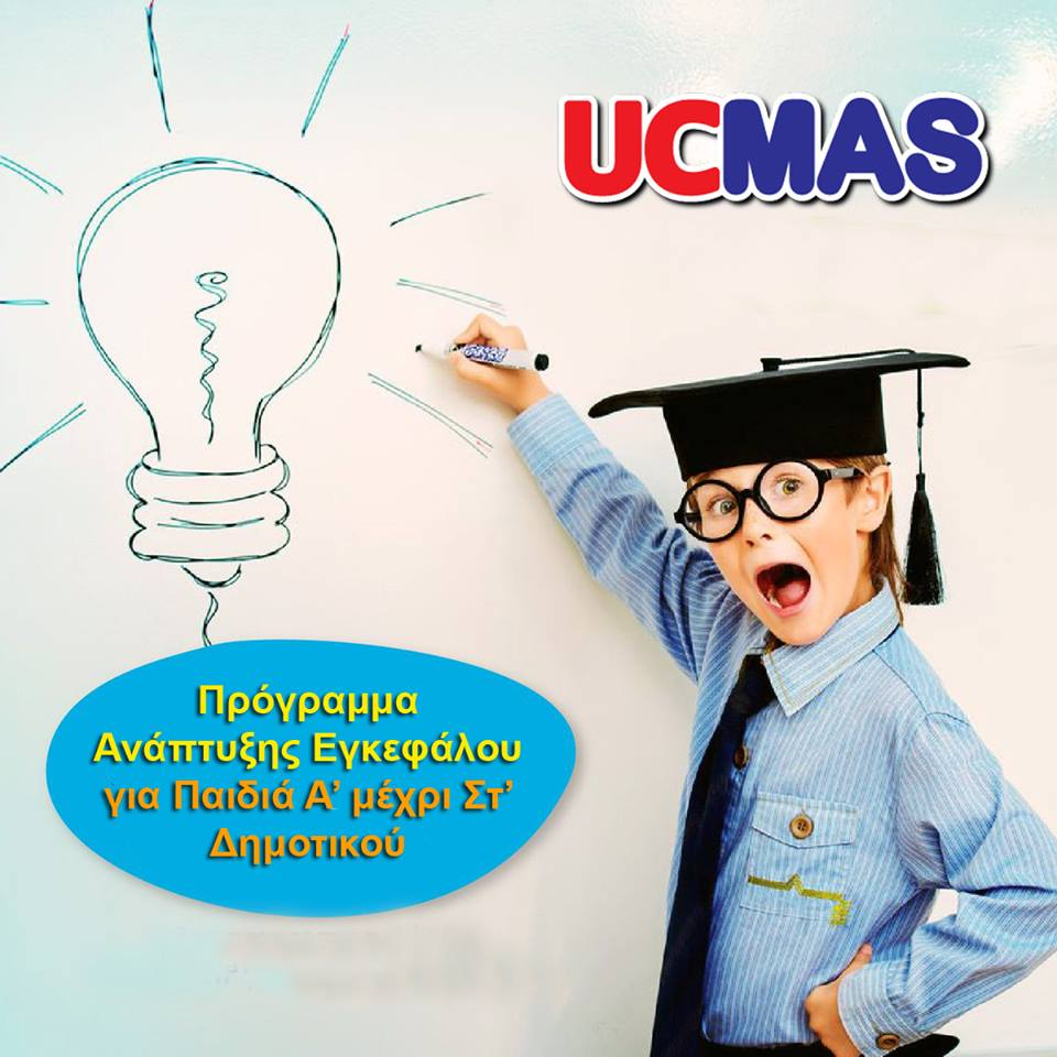 the only brain development program for primary school children in cyprus ucmas - Kids Fun Pictures