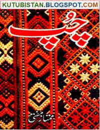 Chup by Mumtaz Mufti