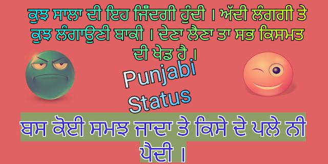 Letest Punjabi Status Att- Ghant Status in punjabi Here