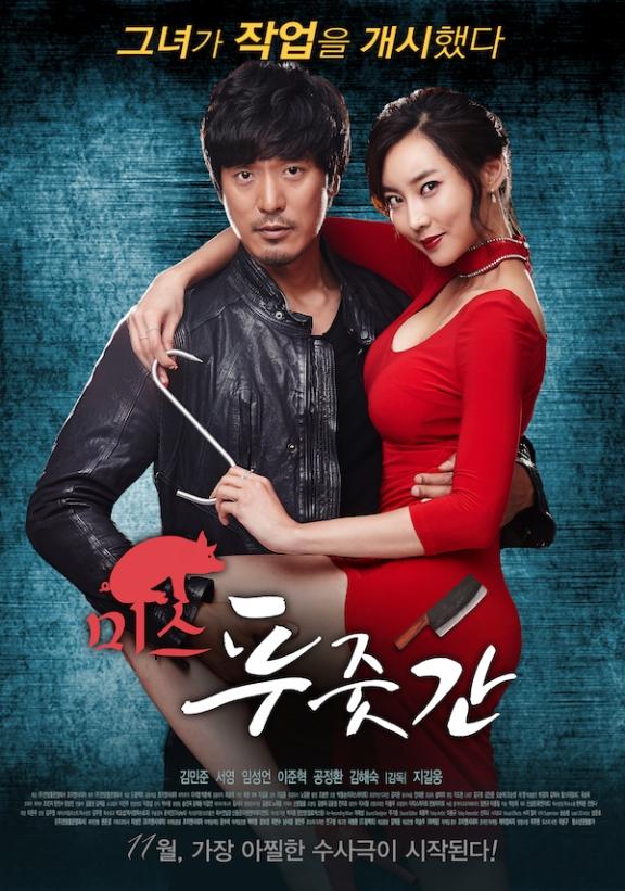 Sinopsis Film Korea: Miss Butcher / Miseu Pujutgan / 미스 푸줏간 (2017)