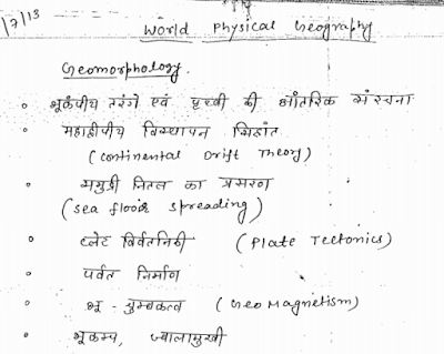 Geography Handwritten Notes in hindi Pdf Download - VISION