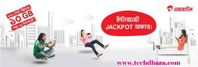 Airtel internet jackpot offer at 249 taka