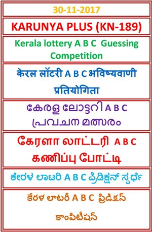 A B C Guessing Compatition KARUNYA PLUS KN-189
