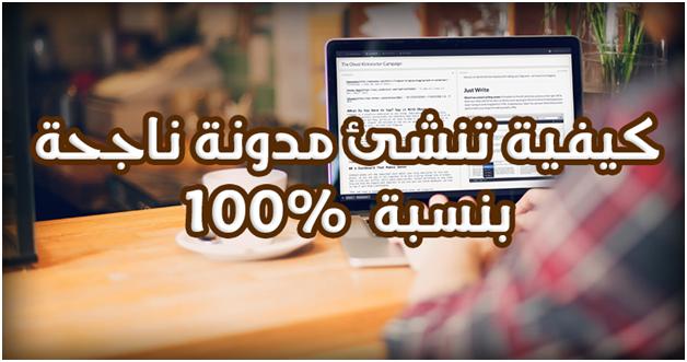 كيفية تنشئ مدونة ناجحة بنسبة 100% How-creat-blog-blogger-blogs-successful-