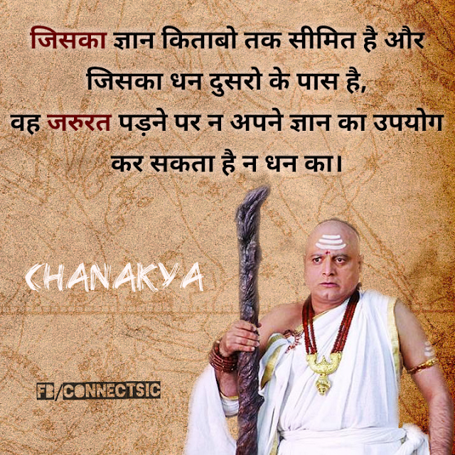 Chanakya Hindi Quote , Thought and Suvichar on Learning , Life Inspiration