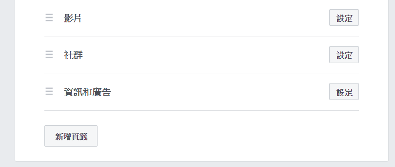 fb-fanpage-service-2.png-如何為 FB 粉絲團新增「服務內容」,讓顧客一眼就知道賣哪些產品