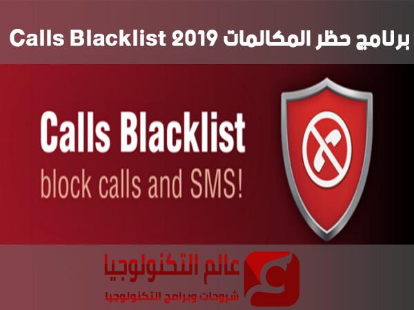 برنامج حظر المكالمات 2019 Calls Blacklist