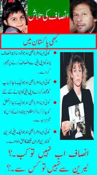 imran khan | Pakistani Funny Pictures