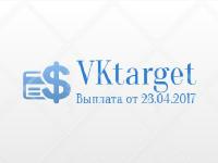 VKtarget - выплата от 23.04.2017