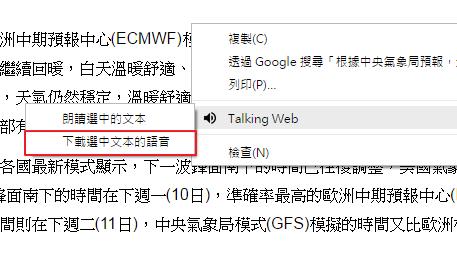 Image%2B007 - [Chrome] 讀網頁好累?讓Talking Web幫你朗讀網頁上的文字內容!