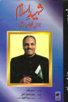 Shaheed E Islam General Muhammad Zia Ul Haq By Muhammad Ijaz Ul Haq Free Download