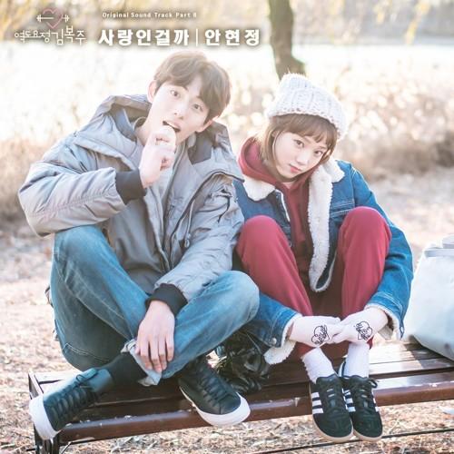 Ahn Hyun Jung – Weightlifting Fairy Kim Bok-Joo OST Part.8