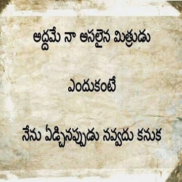 Motivational Telugu Status