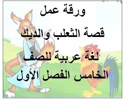 ورقة عمل درس الثعلب والديك لغة عربية للصف الخامس الفصل الأول - التعليم فى الإمارات