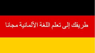 طريقك إلى تعلم اللغة الألمانية مجانا