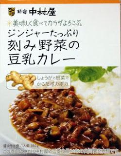 ジンジャーたっぷり 刻み野菜の豆乳カレー