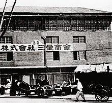 Primer edificio de Samsung Sanghoe en Daegu (1938).