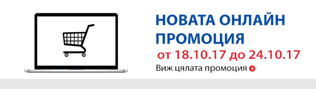 http://www.technopolis.bg/bg/PredefinedProductList/18-10-17-24-10-17/c/OnlinePromo?layout=Grid&page=0&pageselect=12&q=&text=