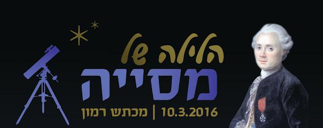 הלילה של מסיה - לוגו האירוע