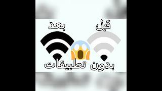 طريقة, تقوية,اشارة,استقبال,الهاتف,للوايفاي,Wifi,بدون,تطبيقات