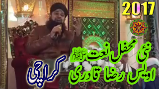 Alhaj Muhammad Owais Raza Qadri is the crownless king of Sana Khawans around the world and undoubtedly the most heartily loved, popular and legend of Sana Khawans, known for his melodious voice and unique style of expressing his great love and respect with the Holy Prophet, Hazrat Muhammad Sallallahu Alayhi Wasallam.  There are millions of Owais Raza Qadri's fans worldwide who deeply admire and inspired with him. They longed to know about the personal details which are still undiscovered and how he spent his daily life, so some information was collected about his daily routine. This is the first edition of his biography. Further information will continue to be added day by day, Insha-Allah-o-Rabb-ul Aalameen.  owais raza qadri, naat sharif book owais raza qadri download  nazam mp3,asad iqbal naat mp3,qtv naat,owais qadri naats free download,dawateislami books  eid milad un nabi,sajjad nizami naat mp3 download,naat pashto,islamic naat mp3,  islamic naat,naat mp3 free download audio owais raza qadri,download free naats of owais raza qadri,www owaisrazaqadri net free download mp3,naat sharif owais raza qadri mp3 free download,  owais raza qadri all naats mp3 free download,owais raza naat mp3 free download,  naat paak mp3,naat lyrics, faran ali,owais raza qadri naat audio,audio naat owais raza qadri,  sajjad nizami mp3 naat download,owais raza qadri naat video,pakistani naat,naat owais qadri mp3 download free,madani channel,islamic naat download  More Info. Alhaj Muhammad Owais Raza Qadri was born on 17th October, 1969 in Pakistan. He is Intermediate in academic qualifications. He has performed several Hajj and Umras, the first Umra being in 1992 while the first Hajj in 1996. Apart from Holy Places, Pakistan is Owais Qadri's favourite country. Among clothes, he likes Shalwar Qameez the best. Owais Qadri's closest friend is Mohammad Shoaib Qadri. According to him, the memorable moment of his life has not arrived. His favourite personality is Alahazrat, Mujaddid-e-Din-o-M
