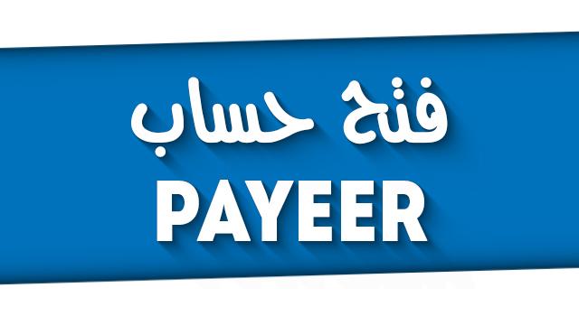 شرح التسجيل في بنك Payeer ارسال و استقبال الأموال + طلب بطاقة ماستركارد !