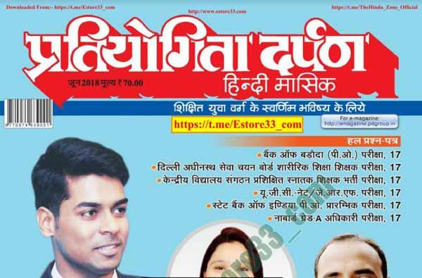 Pratiyogita Darpan JUNE 2018 Magazine in Hindi - PDF Download - Exam Tyaari
