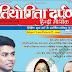 Pratiyogita Darpan JUNE 2018 Magazine in Hindi - PDF Download