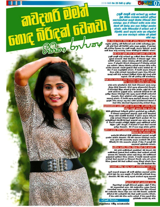 Gossip chat with Geethika Rajapaksha | Gossip Lanka News