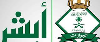 صلاحية الإقامة برقم الهوية عبر موقع أبشر وزارة الداخلية السعودية