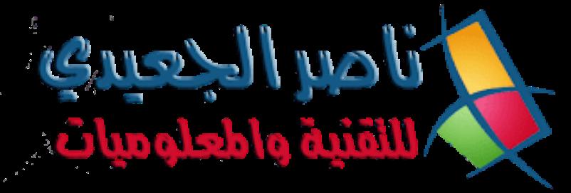 ناصر الجعيدي للتقنية والمعلوميات