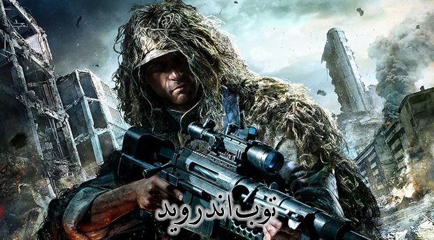 تحميل لعبة sniper ghost warrior 1 مضغوطة