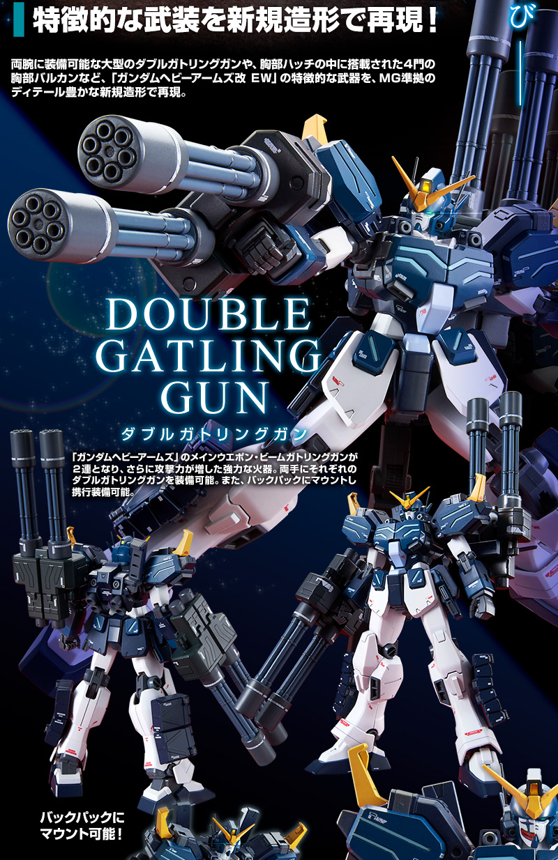 P Bandai Mg 1 100 Xxxg 01h2 Gundam Heavyarms Custom Ew
