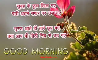 Hindi Good Morning Image for Facebook