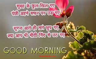Hindi Good Morning Image for Facebook