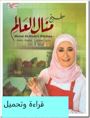 كتاب منال العالم للطبخ pdf