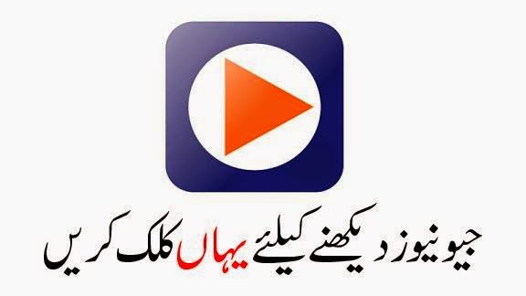 geo live news in urdu free