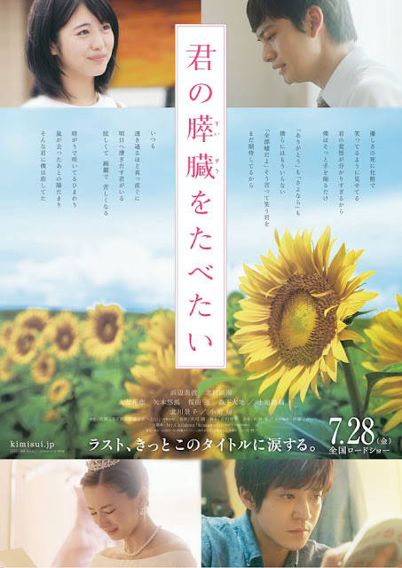http://www.yogmovie.com/2017/12/let-me-eat-your-pancreas-kimi-no-suizo.html