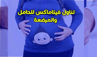 استخدام فيتاماكس بلس للحامل والمرضعة