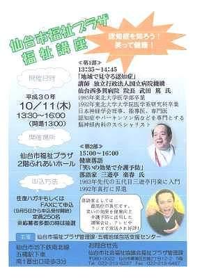 三遊亭楽春講演会「笑いの効果で介護予防」