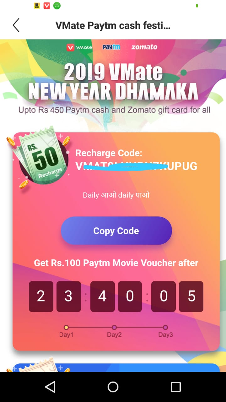 Still working) Vmate - Paytm offer, Get 25RS free paytm cashback for