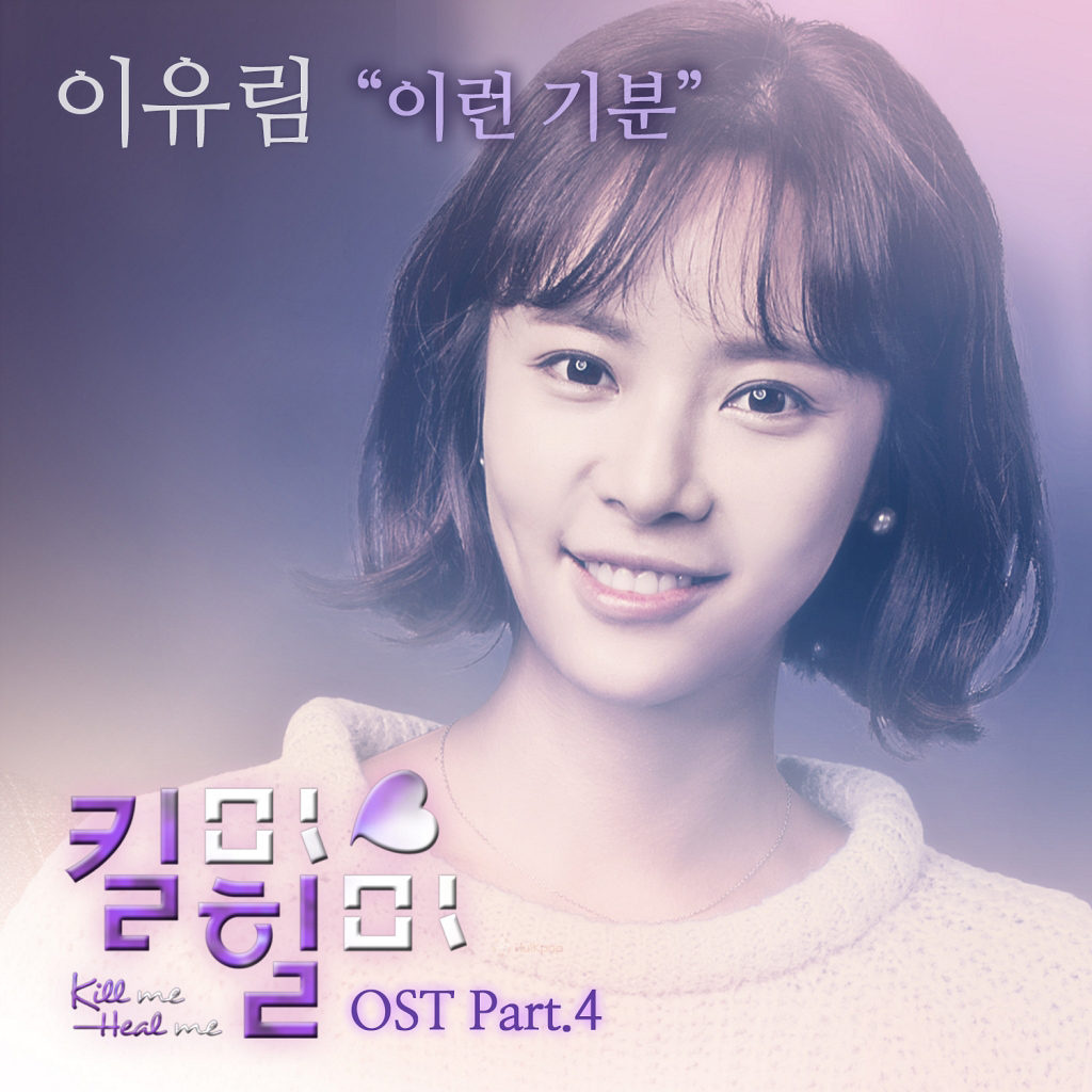 [Single] Lee Yu Rim – Kill Me, Heal Me OST Part 4