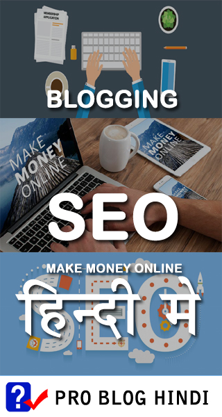 probloghindi, learn blogging in hindi, learn seo in hindi, learn make money online in hindi,hindi blog