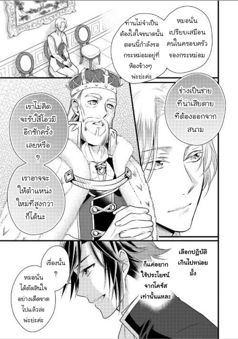 อ่านการ์ตูน Daites Ryou Koubouki ตอนที่ 11 หน้าที่ 5
