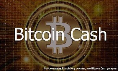 Сооснователь Bitcoin.org считает, что Bitcoin Cash умерла