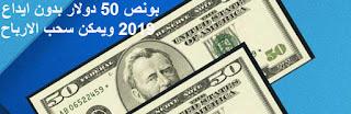 جديد بونص فوركس بدون ايداع 50 دولار ويمكن سحب الأرباح 2019 worldtradeinvestment