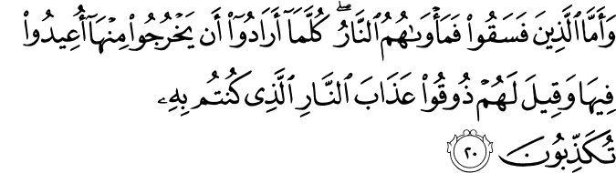 Surat As Sajdah Ayat 20