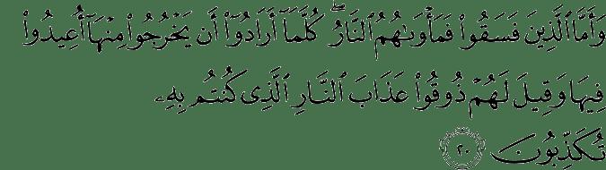 Surat As Sajdah Ayat 20